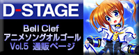 D-STAGE通販5